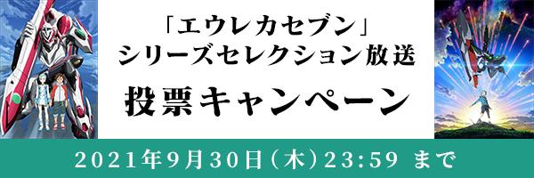 「エウレカセブン」シリーズセレクション放送投票キャンペーン