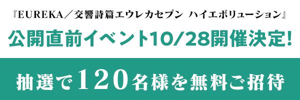 『EUREKA/交響詩篇エウレカセブン ハイエボリューション』公開イベント10/28開催決定!抽選で120名様を無料ご招待