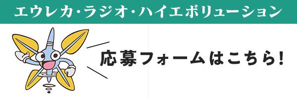 エウレカ・ラジオ・ハイエボリューション 応募フォームはこちら!