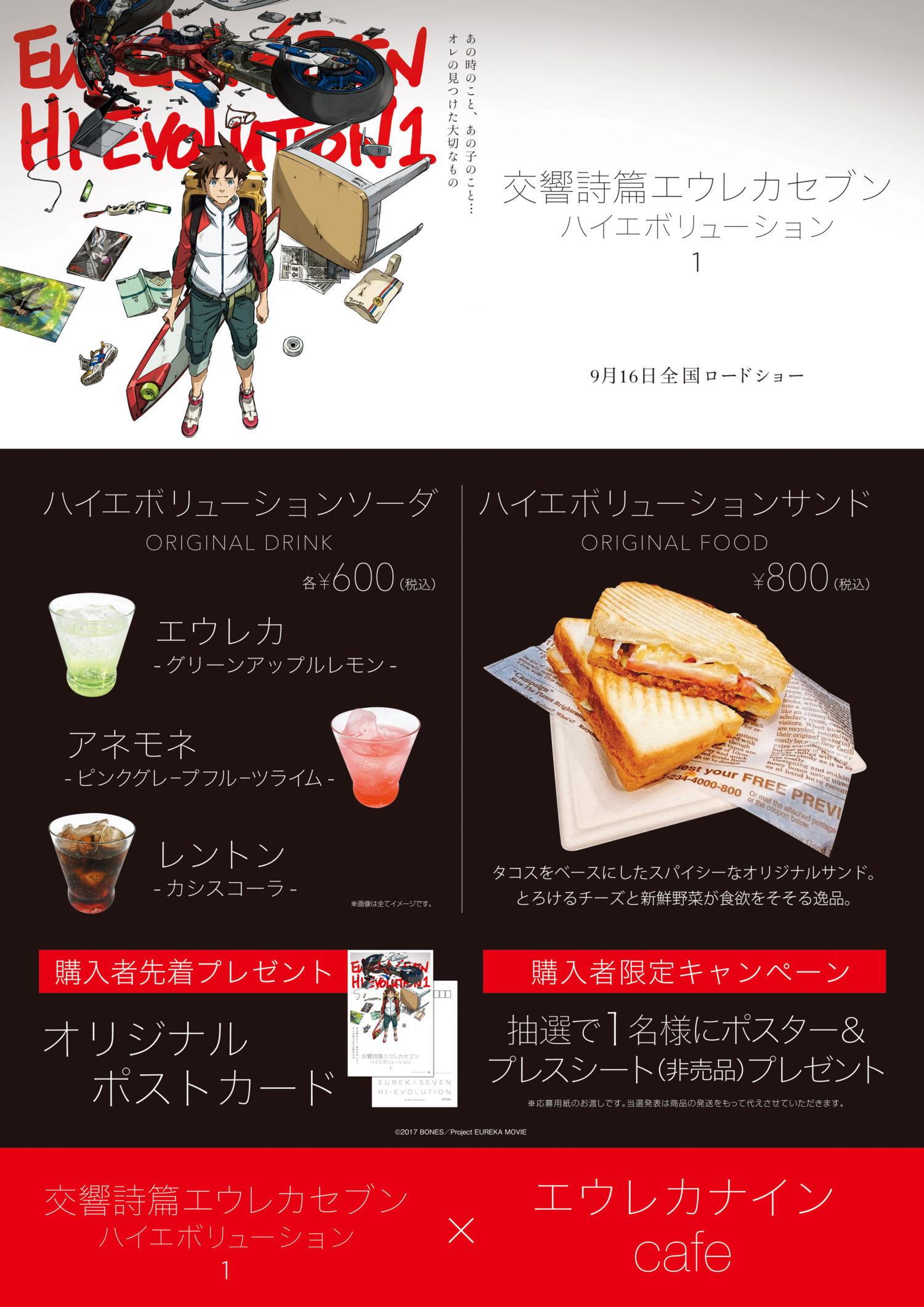 限定オリジナルドリンク「ハイエボリューションソーダ」販売決定! 8/25(金)~新宿バルト9cafe oaseにて「エウレカナインcafe」始動!