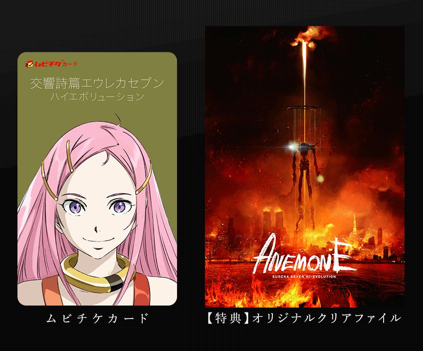「ANEMONE/交響詩篇エウレカセブン ハイエボリューション」11月10日公開&ムビチケ発売決定!