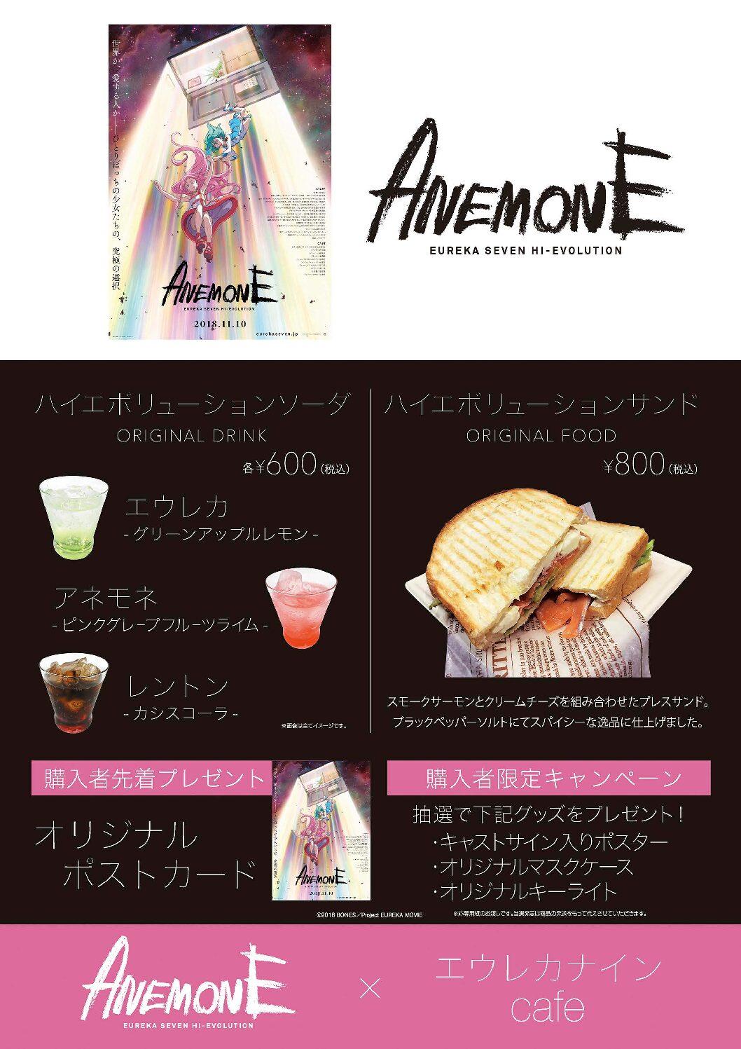 限定オリジナルドリンク「ハイエボリューションソーダ」販売決定!  10/26~新宿バルト9cafe oaseにて「エウレカナインcafe」始動!