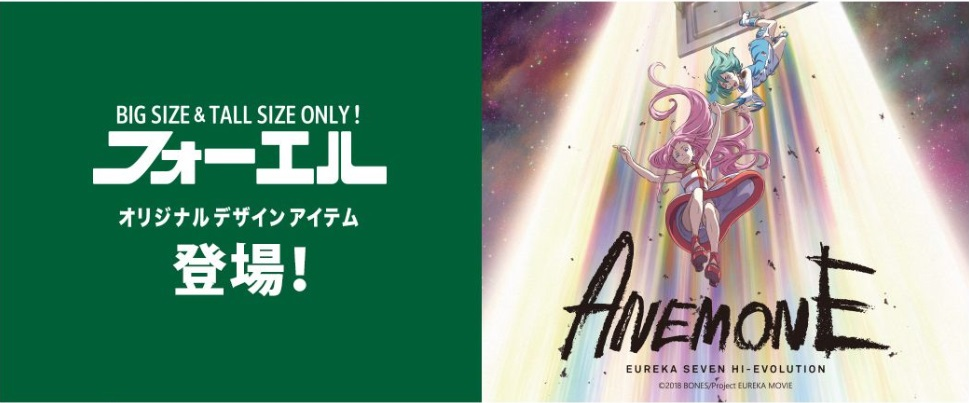 【商品情報更新】ビッグサイズ向けショップ「FOEL」からコラボレーションTシャツが登場!
