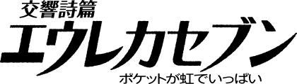 映画『交響詩篇エウレカセブン ポケットが虹でいっぱい』