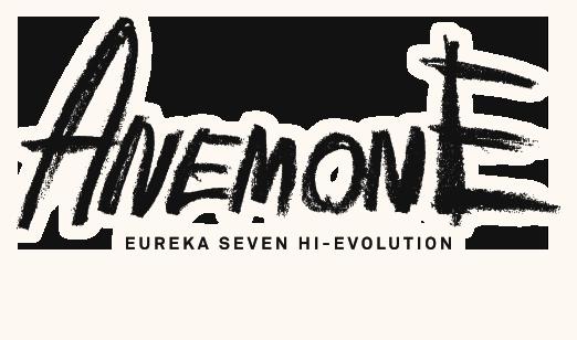 映画『ANEMONE/交響詩篇エウレカセブン ハイエボリューション』
